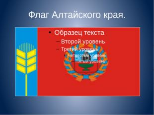 Флаг Алтайского края.