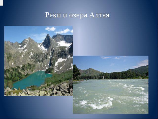 Реки и озера Алтая