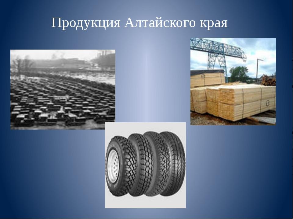 Продукция Алтайского края