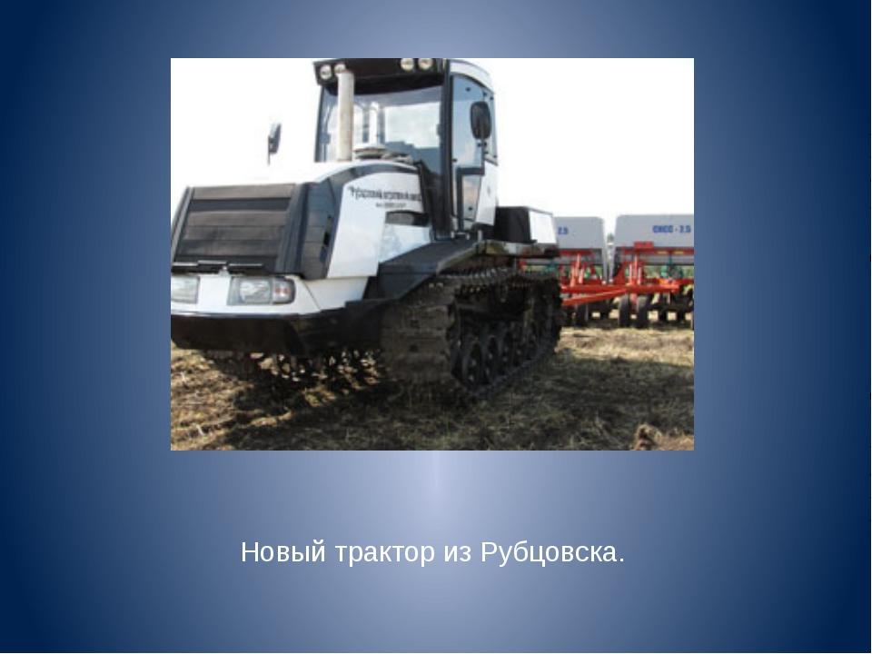 Новый трактор из Рубцовска.