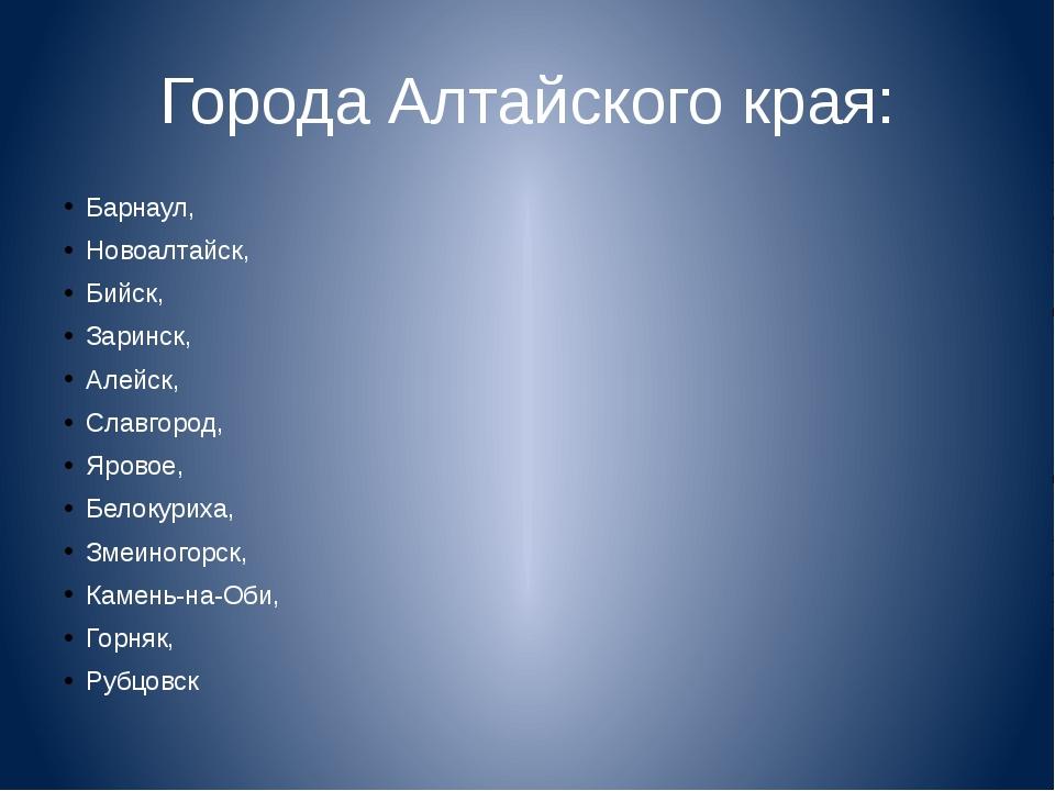 Города Алтайского края: Барнаул, Новоалтайск, Бийск, Заринск, Алейск, Славгор...