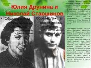 Юлия Друнина и Николай Старшинов В нелегких военных буднях к фронтовым девчат