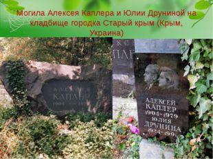 Могила Алексея Каплера и Юлии Друниной на кладбище городка Старый крым (Крым,