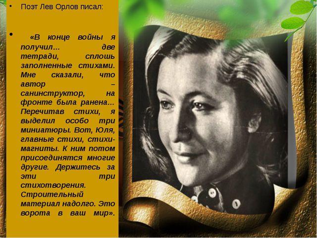 Поэт Лев Орлов писал: «В конце войны я получил… две тетради, сплошь заполненн...