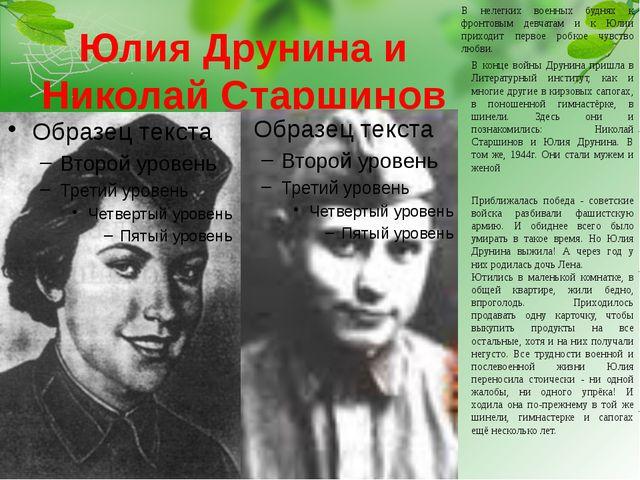 Юлия Друнина и Николай Старшинов В нелегких военных буднях к фронтовым девчат...
