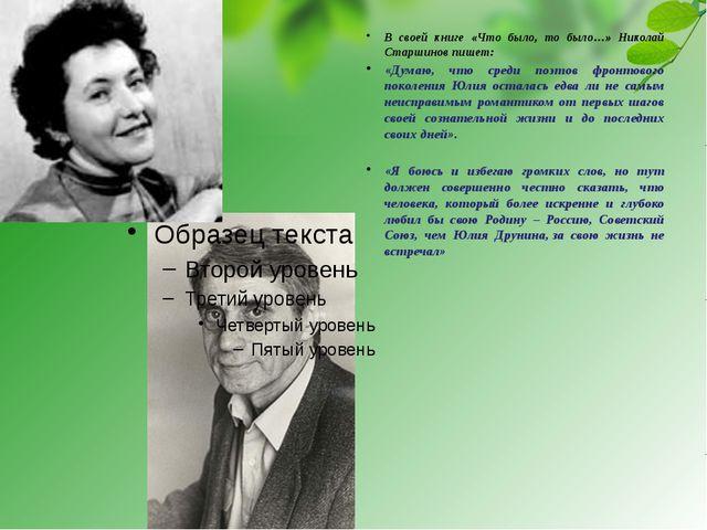 В своей книге «Что было, то было…» Николай Старшинов пишет: «Думаю, что среди...
