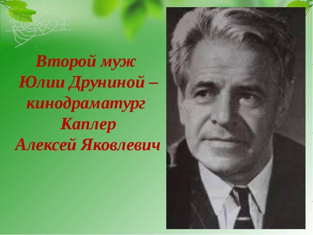 Второй муж Юлии Друниной – кинодраматург Каплер Алексей Яковлевич