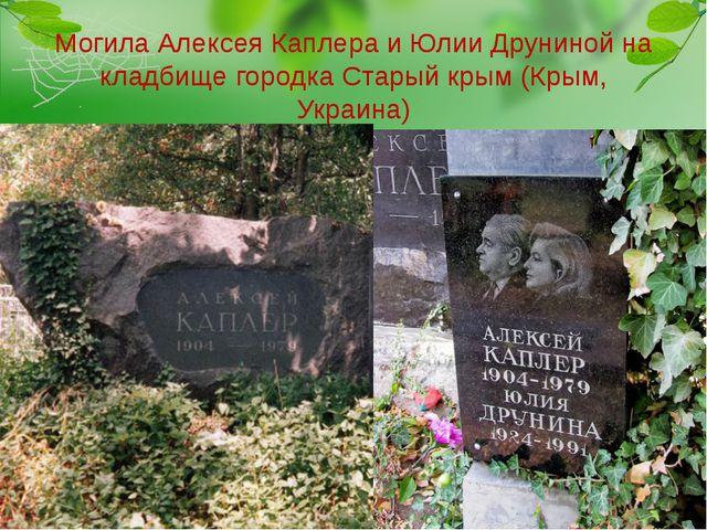 Могила Алексея Каплера и Юлии Друниной на кладбище городка Старый крым (Крым,...