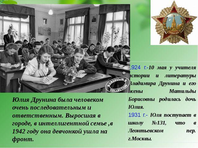 1924 г.-10 мая у учителя истории и литературы Владимира Друнина и его жены Ма...