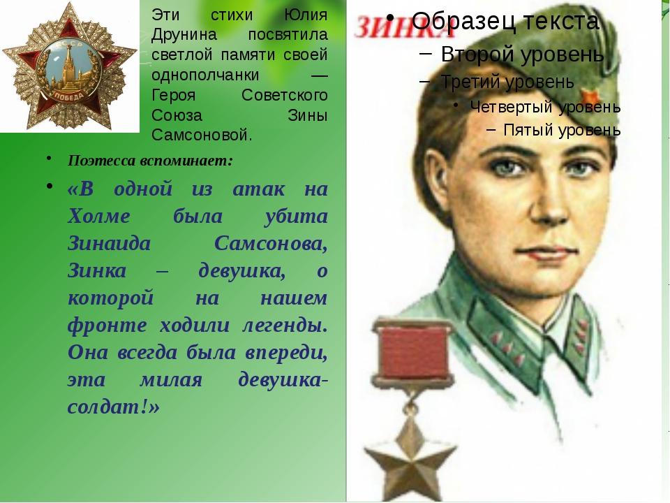 Поэтесса вспоминает: «В одной из атак на Холме была убита Зинаида Самсонова,...