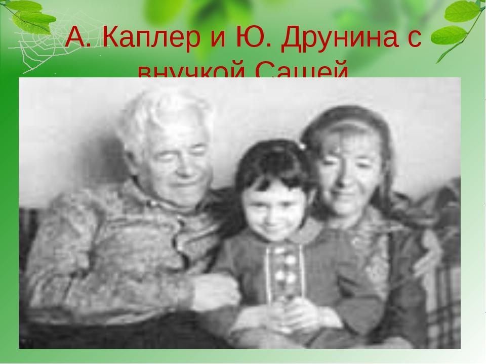 А. Каплер и Ю. Друнина с внучкой Сашей