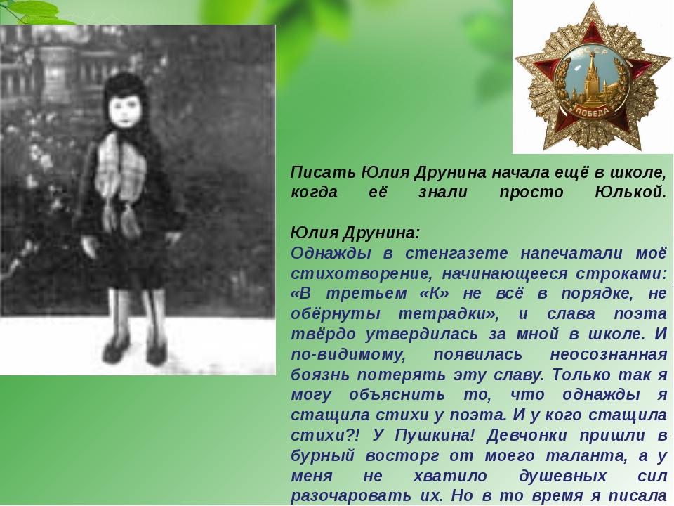 Писать Юлия Друнина начала ещё в школе, когда её знали просто Юлькой. Юлия Др...