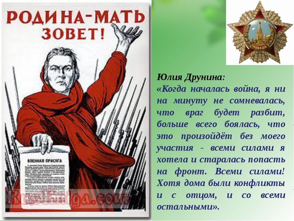 Юлия Друнина: «Когда началась война, я ни на минуту не сомневалась, что враг...