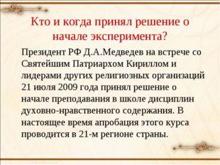 Кто и когда принял решение о начале эксперимента? Президент РФ Д.А.Медведев