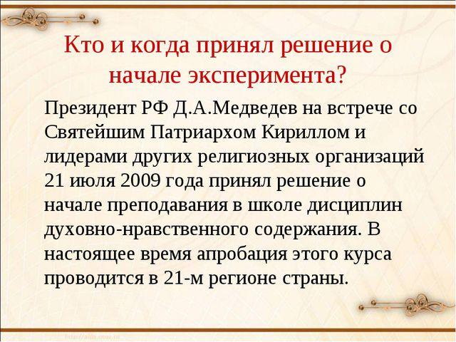 Кто и когда принял решение о начале эксперимента? Президент РФ Д.А.Медведев...