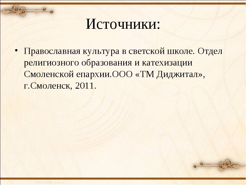 Источники: Православная культура в светской школе. Отдел религиозного образов...