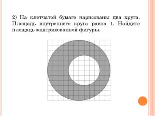 2) На клетчатой бумаге нарисованы два круга. Площадь внутреннего круга равна