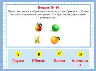 Вопрос № 10 Представь, данное изображение повернули таким образом, что яблок