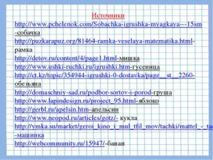 Источники http://www.pchelenok.com/Sobachka-igrushka-myagkaya---15sm-собачка