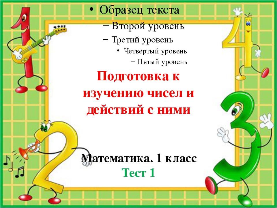 Подготовка к изучению чисел и действий с ними Математика. 1 класс Тест 1