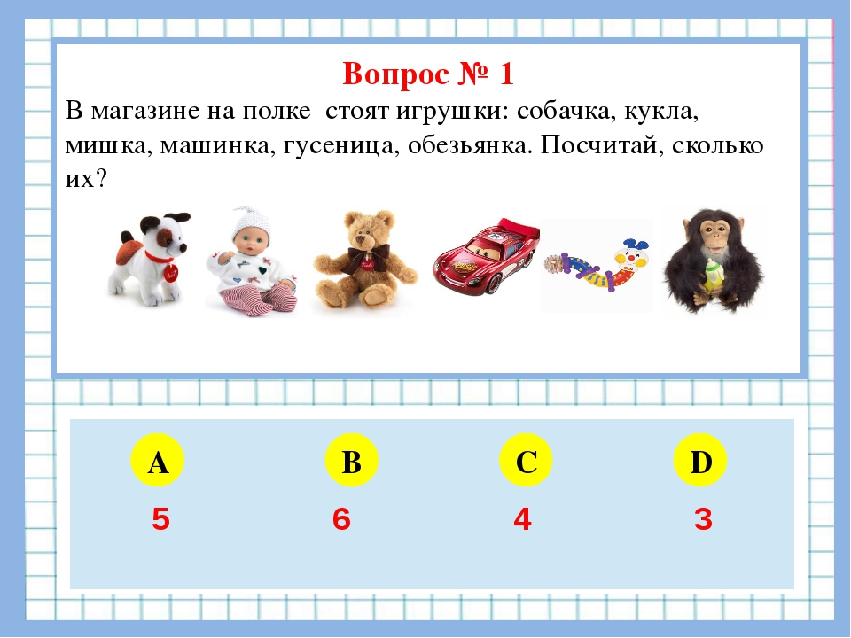 Вопрос № 1 В магазине на полке стоят игрушки: собачка, кукла, мишка, машинка...