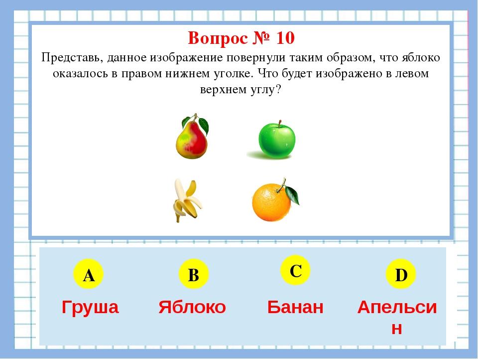 Вопрос № 10 Представь, данное изображение повернули таким образом, что яблок...