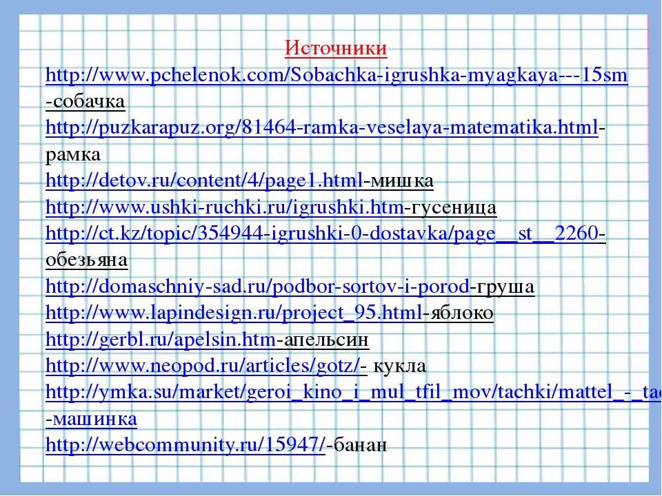 Источники http://www.pchelenok.com/Sobachka-igrushka-myagkaya---15sm-собачка...