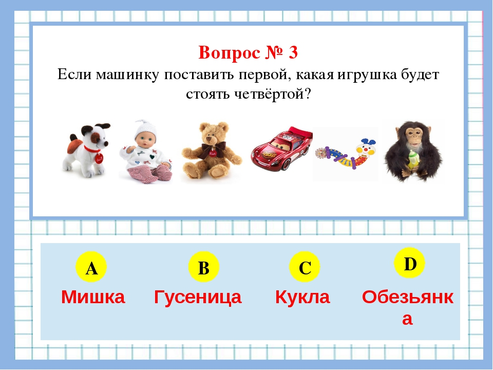 Вопрос № 3 Если машинку поставить первой, какая игрушка будет стоять четвёрт...