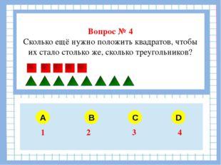 Вопрос № 4 Сколько ещё нужно положить квадратов, чтобы их стало столько же,