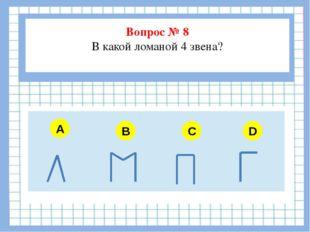 Вопрос № 8 В какой ломаной 4 звена? A B C D