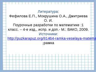 Литература: Фефилова Е.П., Мокрушина О.А., Дмитриева О. И. Поурочные разрабо