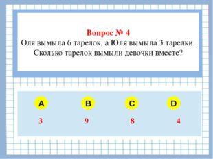 Вопрос № 4 Оля вымыла 6 тарелок, а Юля вымыла 3 тарелки. Сколько тарелок вым
