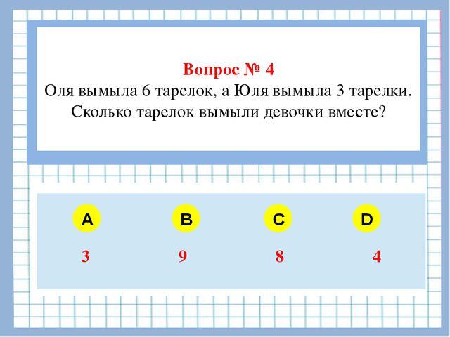Вопрос № 4 Оля вымыла 6 тарелок, а Юля вымыла 3 тарелки. Сколько тарелок вым...