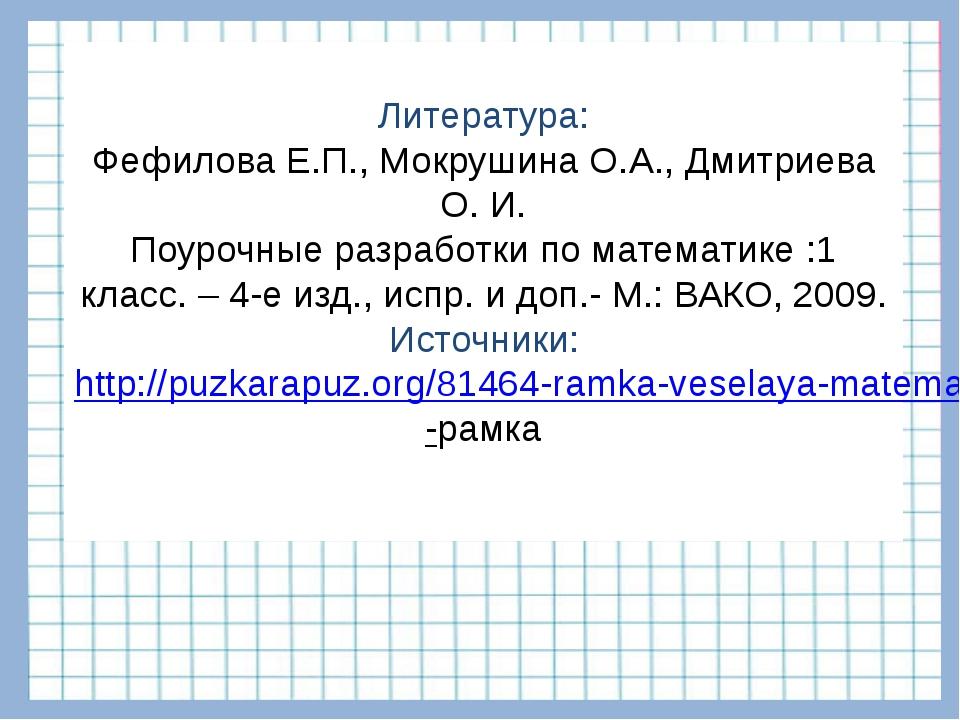 Литература: Фефилова Е.П., Мокрушина О.А., Дмитриева О. И. Поурочные разрабо...