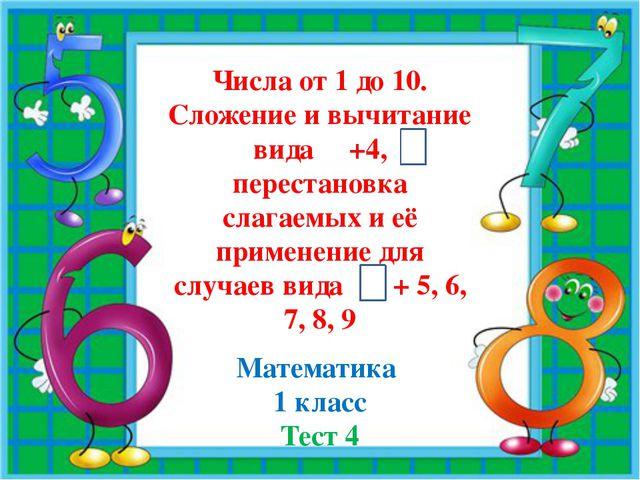 Числа от 1 до 10. Сложение и вычитание вида +4, перестановка слагаемых и её...