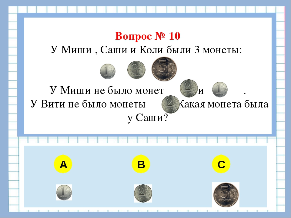 Вопрос № 10 У Миши , Саши и Коли были 3 монеты: У Миши не было монет и . У В...