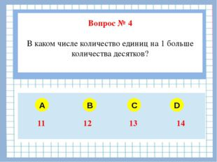 Вопрос № 4 В каком числе количество единиц на 1 больше количества десятков?