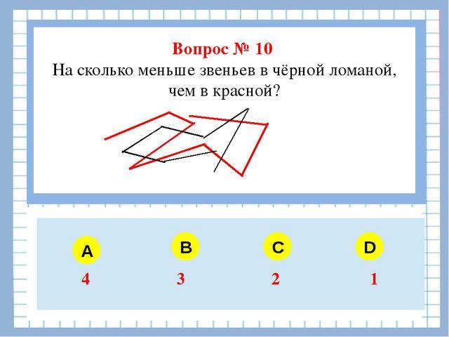 Вопрос № 10 На сколько меньше звеньев в чёрной ломаной, чем в красной? A B C...