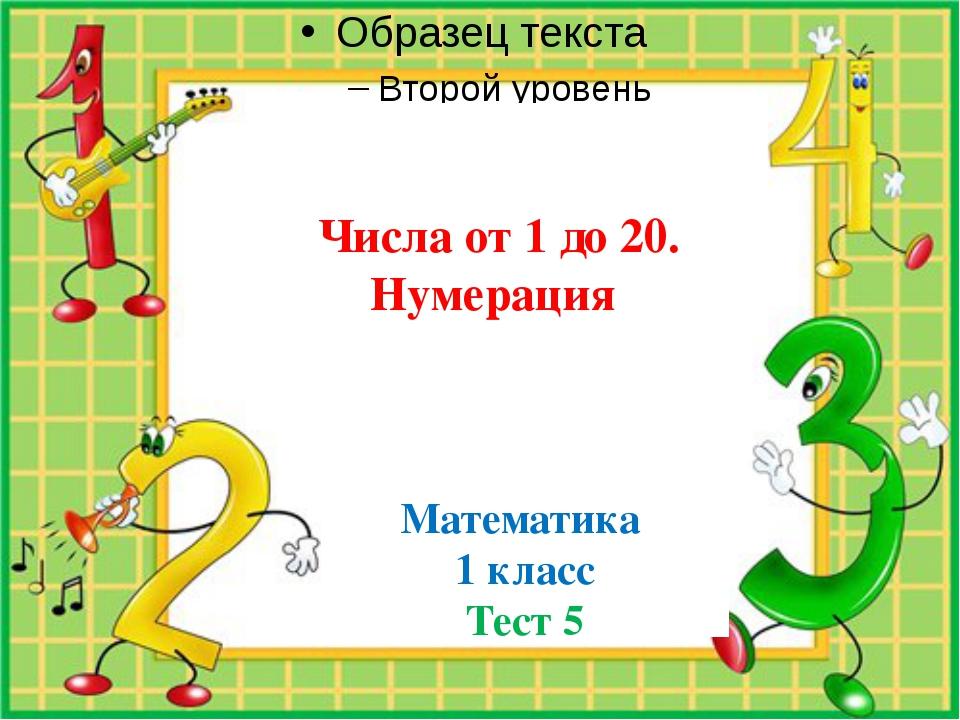 Числа от 1 до 20. Нумерация Математика 1 класс Тест 5