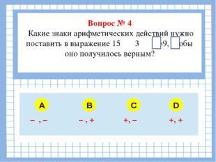 Вопрос № 4 Какие знаки арифметических действий нужно поставить в выражение 1