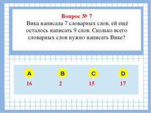 Вопрос № 7 Вика написала 7 словарных слов, ей ещё осталось написать 9 слов.