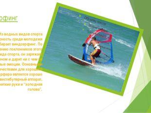 Виндсёрфинг Из водных видов спорта популярность среди молодежи набирает виндс
