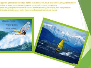 Движение на парусной доске возможно при любой силе ветра. Опытные спортсмены