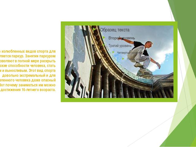 Паркур Одним из излюбленных видов спорта для молодежи является паркур. Заняти...