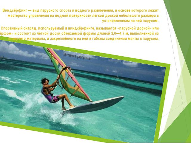 Виндсёрфинг — вид парусного спорта и водного развлечения, в основе которого л...