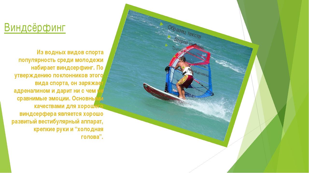 Виндсёрфинг Из водных видов спорта популярность среди молодежи набирает виндс...