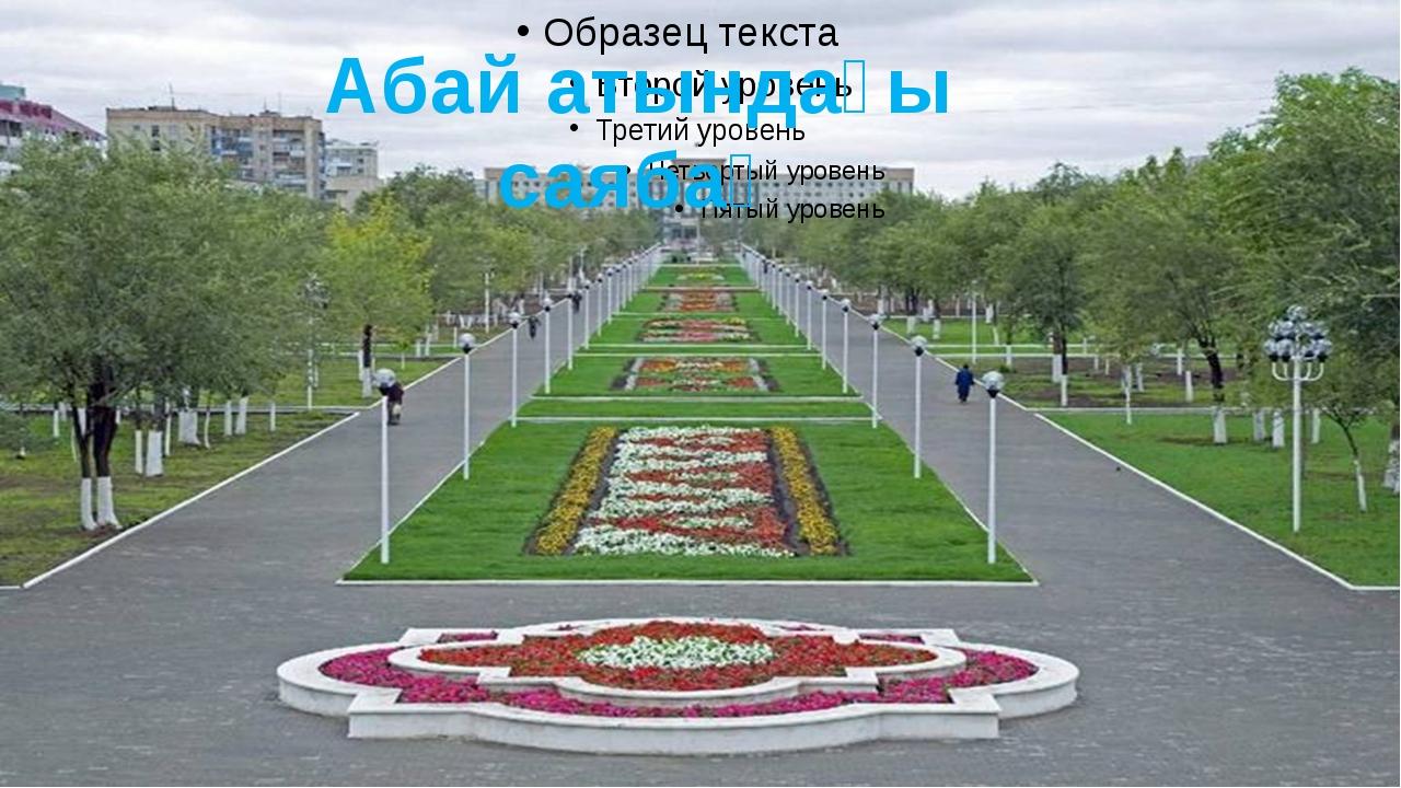 Абай атындағы саябақ