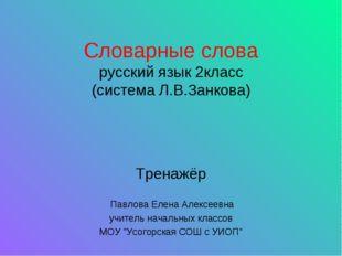 Словарные слова русский язык 2класс (система Л.В.Занкова) Тренажёр Павлова Ел