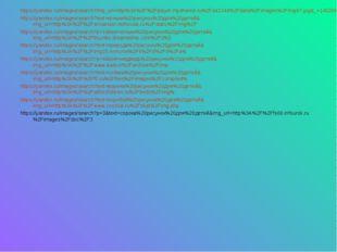 https://yandex.ru/images/search?img_url=http%3A%2F%2Fplayer.myshared.ru%2F443