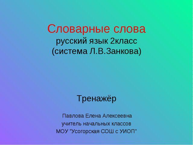 Словарные слова русский язык 2класс (система Л.В.Занкова) Тренажёр Павлова Ел...
